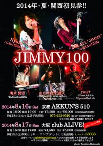 2014081617_jimmy100