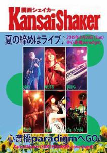Kansai_shaker
